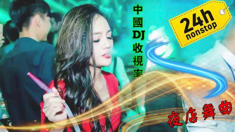 中国DJ收视率 2020「2020最火歌曲DJ」慢搖【下山〤你的答案〤大田後生仔〤嚣张〤火红的萨日朗〤野狼disco】2020全中文舞曲串烧 – 2020 年最劲爆的DJ歌曲