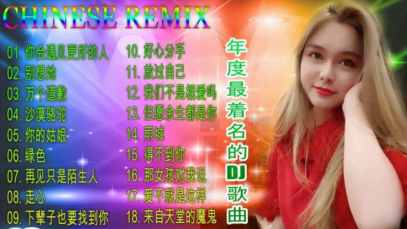 Chinese DJ 2020 慢摇串烧【最強】2020年 最Hits 最受歡迎 華語人氣歌曲 | 跟我你不配 全中文DJ舞曲 高清 新2020 夜店混音 | TIK TOK抖音音樂熱門歌單