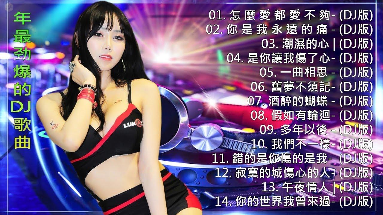 舞曲串烧 2020 Chinese DJ -年最劲爆的DJ歌曲 (中文舞曲) -跟我你不配 全中文DJ舞曲 高清 新2020夜店混音-中国最好的歌曲 2020 DJ 排行榜 中国-Chinese DJ