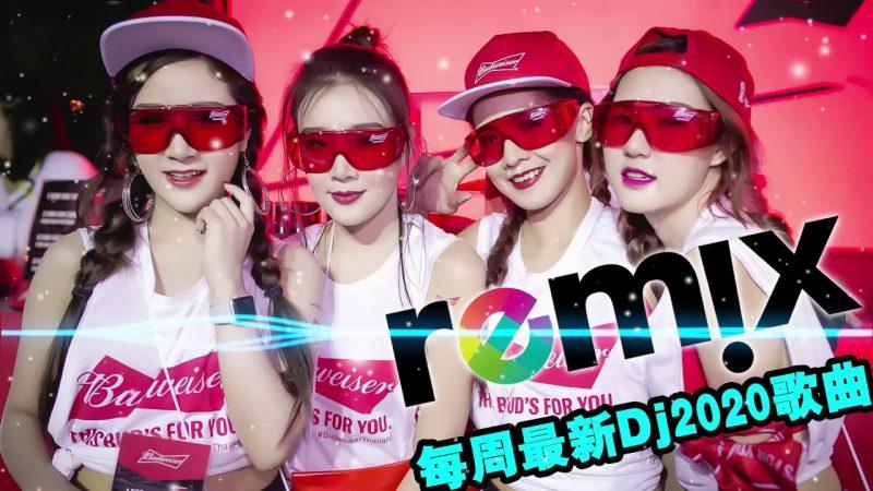 2020夜店舞曲 重低音 – 最好的音樂Chinese DJ – 句號 Full Stop Remix – 天使的翅膀 – 说散就散 – 一百萬個可能 – 黎明前的黑暗 – 2020年最新dj歌曲