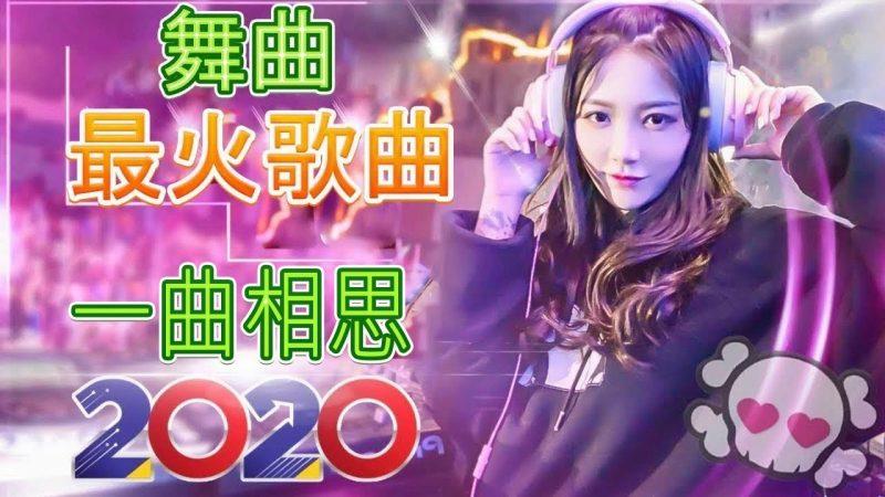 最新的DJ歌曲 2020- (中文舞曲)2020夜店舞曲 重低音-最受歡迎的歌曲2020年- Chinese DJ – Chinese DJ 2020 高清新2020夜店混音-你听得越多-就越舒适愉快