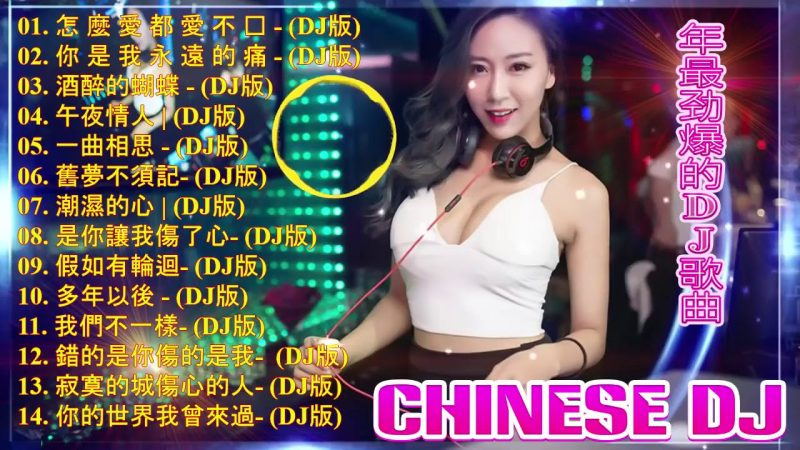 中国最好的歌曲 2020 DJ 排行榜 中国 – Chinese Dj Remix 2020- 2020年最劲爆的DJ歌曲- (中文舞曲) – 最新的DJ歌曲 2020 – DJ舞曲 串烧超劲爆