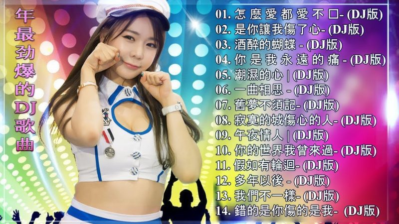 Chinese DJ (中文舞曲)- 跟我你不配 全中文DJ舞曲 高清 新2020夜店混音-舞曲串烧 2020 Chinese DJ – 中国最好的歌曲 2020 DJ 排行榜 中国  – Remix