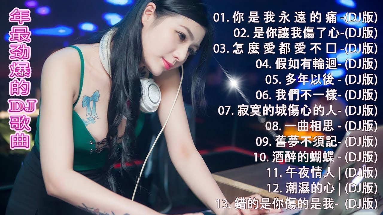 【2020 好聽歌曲合輯】- Chinese DJ Remix – 2020流行华语歌曲 Chinese pop song- Chinese DJ 2020高清新2020夜店混音- 年最劲爆的DJ歌曲