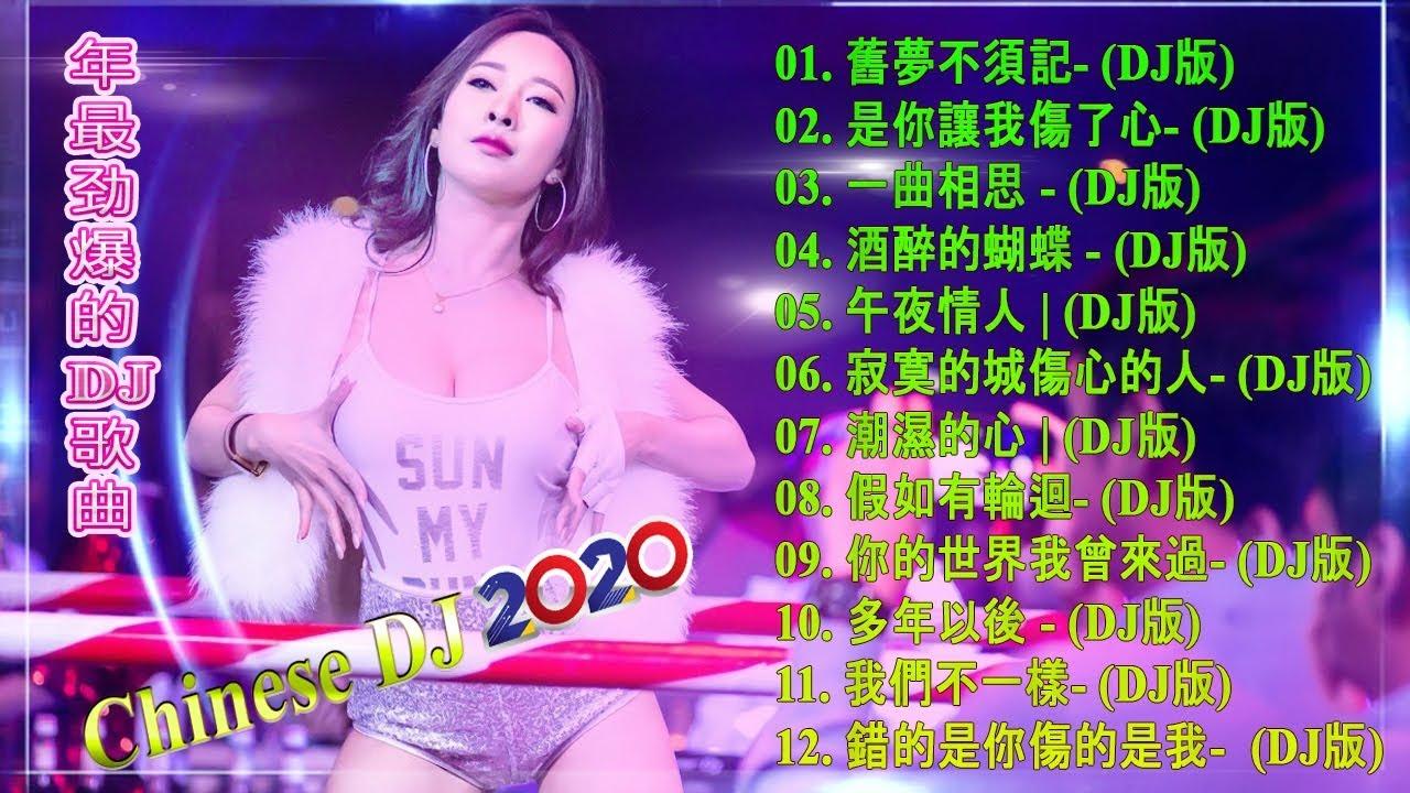 中国最好的歌曲 2020 DJ 排行榜 中国 – (中文舞曲) – 2020年最劲爆的DJ歌曲 – 最新的DJ歌曲 2020 – Chinese Dj Remix 2020 – DJ舞曲 串烧超劲爆