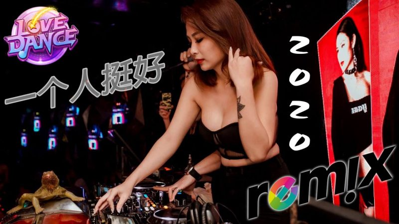 🌟一个人挺好 – [中国DJ] | Chinese Dj 2020 | #最新夜总会歌曲 | 🌟2020最有趣的Remix歌曲,最新歌曲,最受欢迎的歌曲