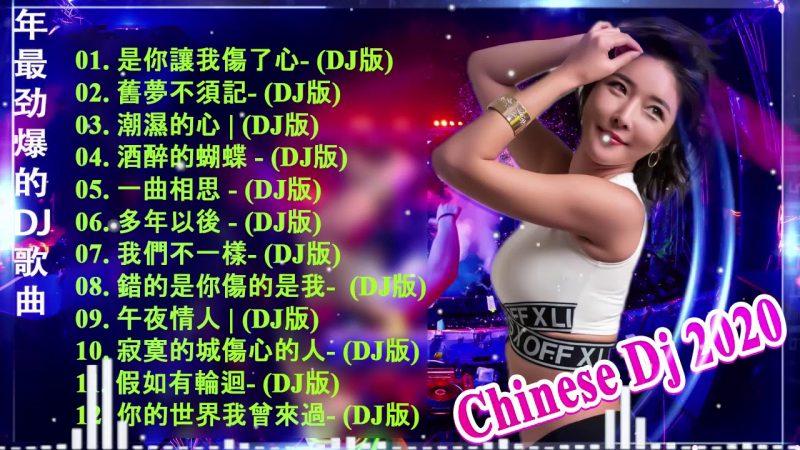 Chinese DJ 2020 高清新2020夜店混音- (中文舞曲)2020夜店舞曲 重低音-最受歡迎的歌曲2020年- Chinese DJ -最新的DJ歌曲 2020-你听得越多-就越舒适愉快
