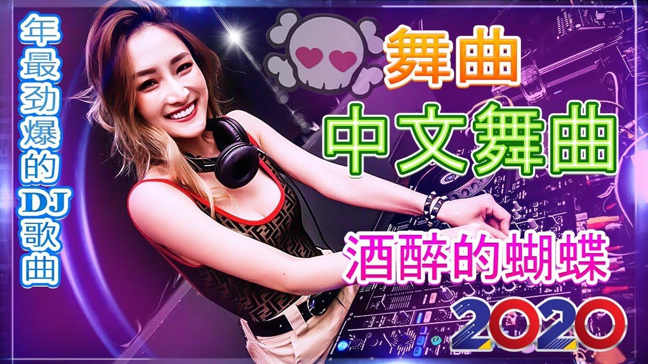 【酒醉的蝴蝶〤 是你讓我傷了心〤…】最好的音樂 chinese dj-2020年最劲爆的DJ歌曲- 2020夜店舞曲 重低音-Chinese DJ 2020 高清新2020夜店混音- 中文慢摇串烧