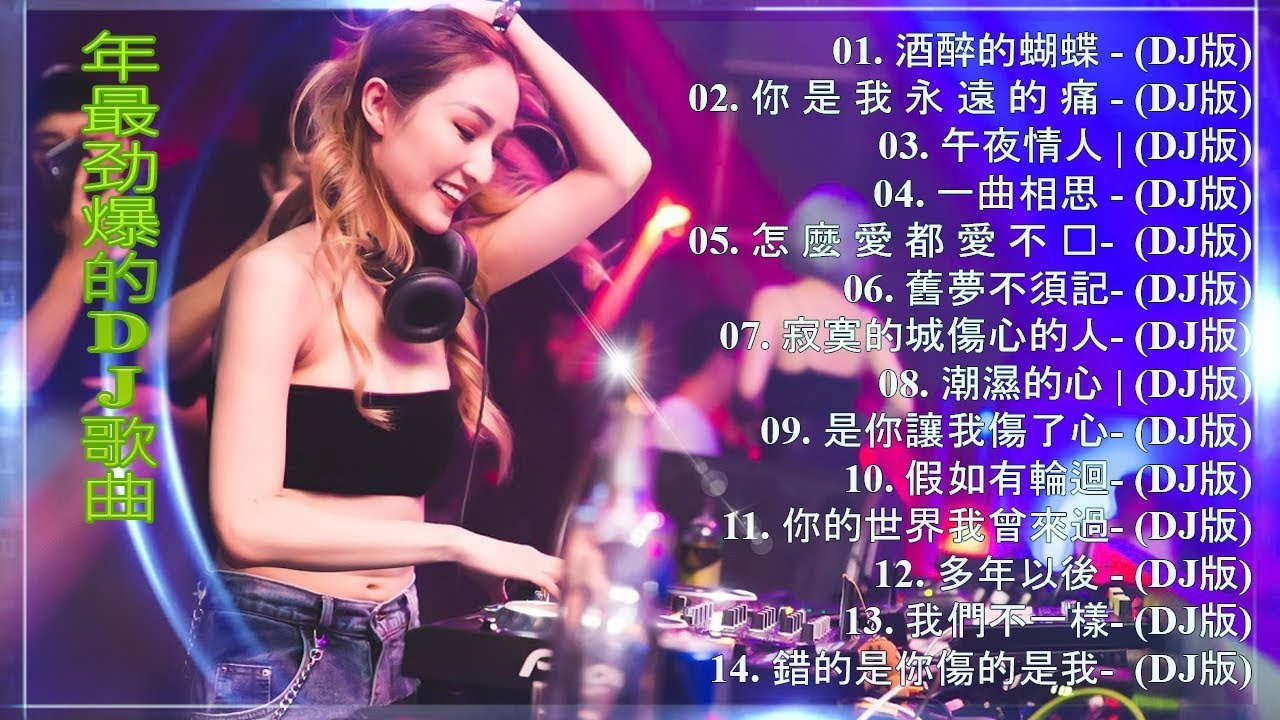 Chinese DJ -(中文舞曲)舞曲串烧 2020 Chinese DJ – 中国最好的歌曲 2020 DJ 排行榜 中国 – 跟我你不配 全中文DJ舞曲 高清 新2020夜店混音 – Remix