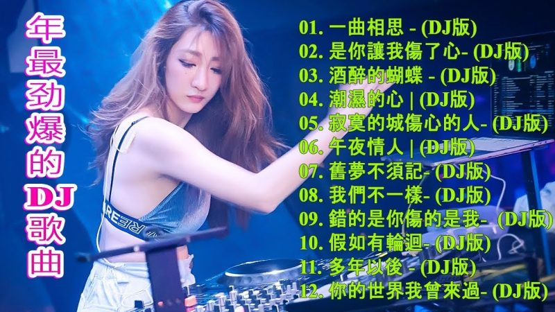 最受歡迎的歌曲2020年 – Chinese DJ – 最新的DJ歌曲 2020- 2020夜店舞曲 重低音 –  令人難忘的 年 (中文舞曲) – 你听得越多-就越舒适愉快 – 娛樂 – 全女声超好