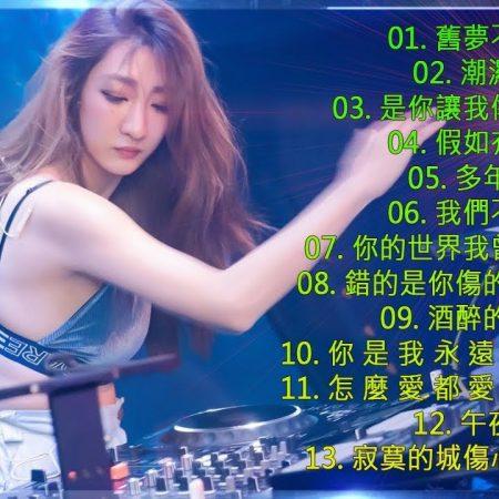 Chinese DJ- 舞曲串烧 2020 Chinese DJ – 中国最好的歌曲 2020 DJ 排行榜 中国 (中文舞曲)- 跟我你不配 全中文DJ舞曲 高清 新2020夜店混音 – Remix