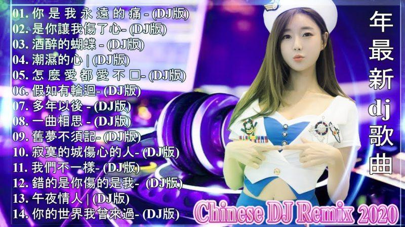 舞曲串烧 2020 Chinese DJ- (中文舞曲)跟我你不配 全中文DJ舞曲 高清 新2020夜店混音- 中国最好的歌曲 2020 DJ 排行榜 中国 -年最劲爆的DJ歌曲-Chinese DJ