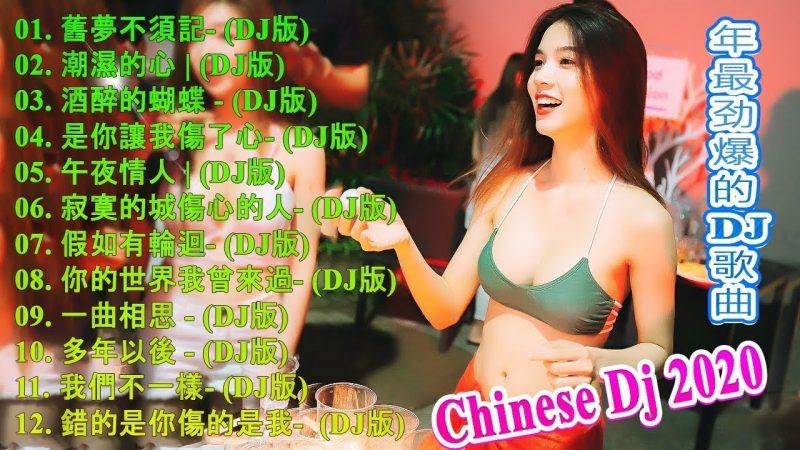2020年最劲爆的DJ歌曲 -【最強】Chinese DJ Remix – 2020年 最Hits 最受歡迎 華語人氣歌曲 串燒 – 全中文DJ舞曲 高清 新2019夜店混音 – 2020 慢摇串