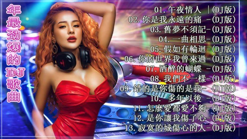 舞曲串烧 2020 Chinese DJ- (中文舞曲)中国最好的歌曲 2020 DJ 排行榜 中国- 年最劲爆的DJ歌曲-跟我你不配 全中文DJ舞曲 高清 新2020夜店混音- Chinese DJ