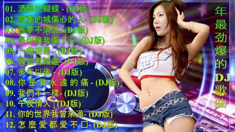 Chinese DJ – 年最劲爆的DJ歌曲 – 70-80-90年代流行歌曲【经典老歌】DJ舞曲 一人一首成名曲20首國語懷舊經典金曲 || 70、80、90年代经典老歌尽在 经典老歌500首