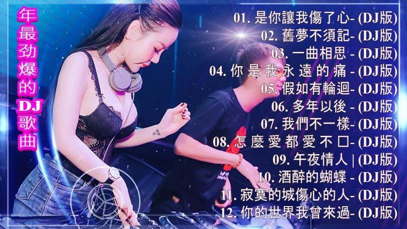 最受歡迎的歌曲2020年 – Chinese DJ – (中文舞曲) – 2020 年最劲爆的DJ歌曲 – 最新的DJ歌曲 2020 –  2020夜店舞曲 重低音 -中文舞曲中国最好的歌曲2020