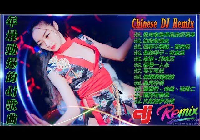 年代经典老歌 DJ Remix – 最受歡迎的歌曲2020年 – Chinese DJ – (中文舞曲) – 最新的DJ歌曲 2020 – 2020夜店舞曲 重低音 – 中文舞曲中国最好的歌曲2020