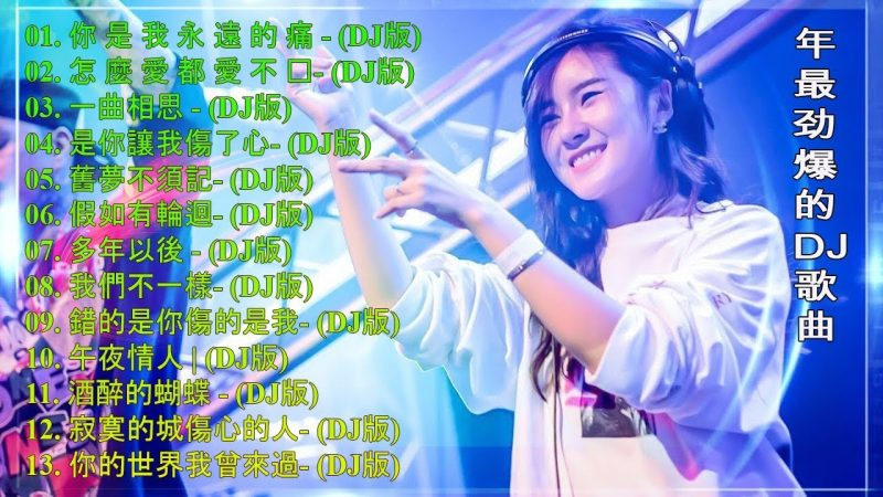 【你 是 我 永 遠 的 痛〤怎 麼 愛 都 愛 不 夠〤…】年最劲爆的DJ歌曲-2020夜店舞曲 重低音-最好的音樂 chinese dj-Chinese DJ 2020 高清新2020夜店混音