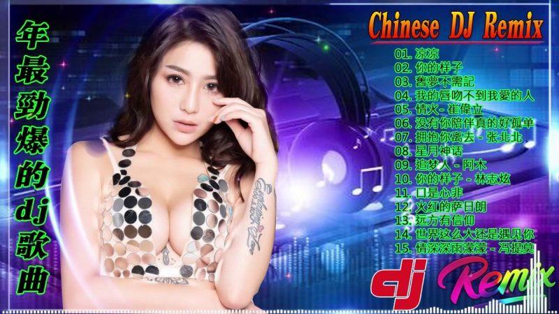 2020年最劲爆的dj歌曲 – Chinese dj- 2020全中文舞曲串烧- Nonstop China Mix – 全中文DJ舞曲 高清 新2020夜店混音- Chinese Dj Remix