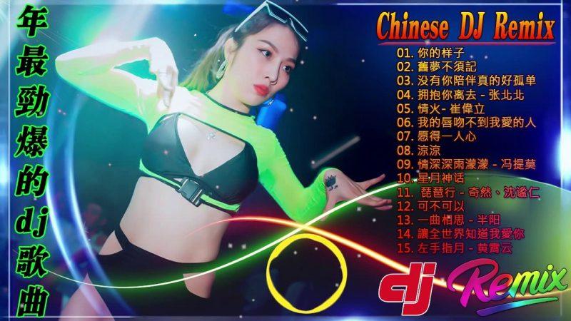 2020夜店舞曲 重低音 – 最受歡迎的歌曲2020年 – (中文舞曲) – 2020 年最劲爆的DJ歌曲 – 中文舞曲中国最好的歌曲2020 – 最新的DJ歌曲 2020 – Chinese DJ