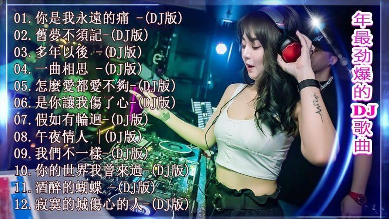 2020 年最劲爆的DJ歌曲- Chinese DJ – DJ 排行榜 中国 跟我你不配 全中文DJ舞曲 高清 新2020夜店混音- 舞曲串烧 Chinese DJ- 中文舞曲中国最好的歌曲2020