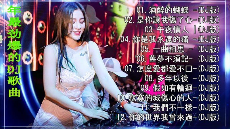 Chinese DJ – (中文舞曲) 2020 年最劲爆的DJ歌曲 – 最新的DJ歌曲 2020 – 最受歡迎的歌曲2020年  – 2020夜店舞曲 重低音 -中文舞曲中国最好的歌曲2020