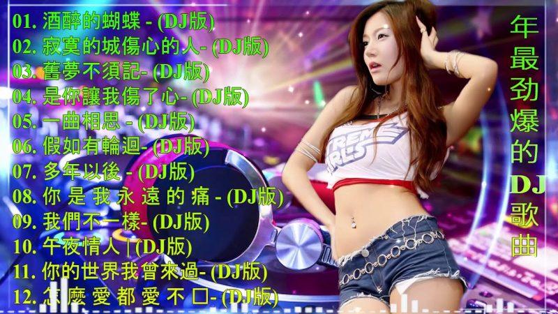 Chinese DJ   年最劲爆的DJ歌曲   70 80 90年代流行歌曲【经典老歌】DJ舞曲 一人一首成名曲20首國語懷舊經典金曲    70、80、90年代经典老歌尽在 经典老歌5