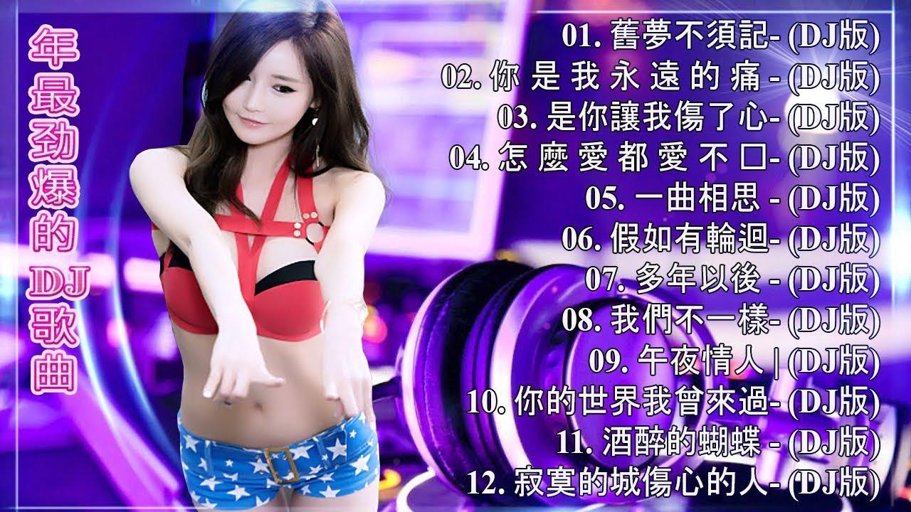 最受歡迎的歌曲2020年 – Chinese DJ – (中文舞曲) – 最新的DJ歌曲 2020 – 2020夜店舞曲 重低音 – 中文舞曲中国最好的歌曲2020 – 2020 年最劲爆的DJ歌曲