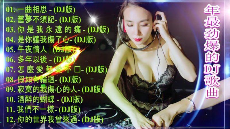 最受歡迎的歌曲2020年 -(中文舞曲) Chinese DJ – 2020夜店舞曲 重低音 – 最新的DJ歌曲 2020- 令人難忘的 年 – 你听得越多-就越舒适愉快 – 娛樂 – 全女声超好