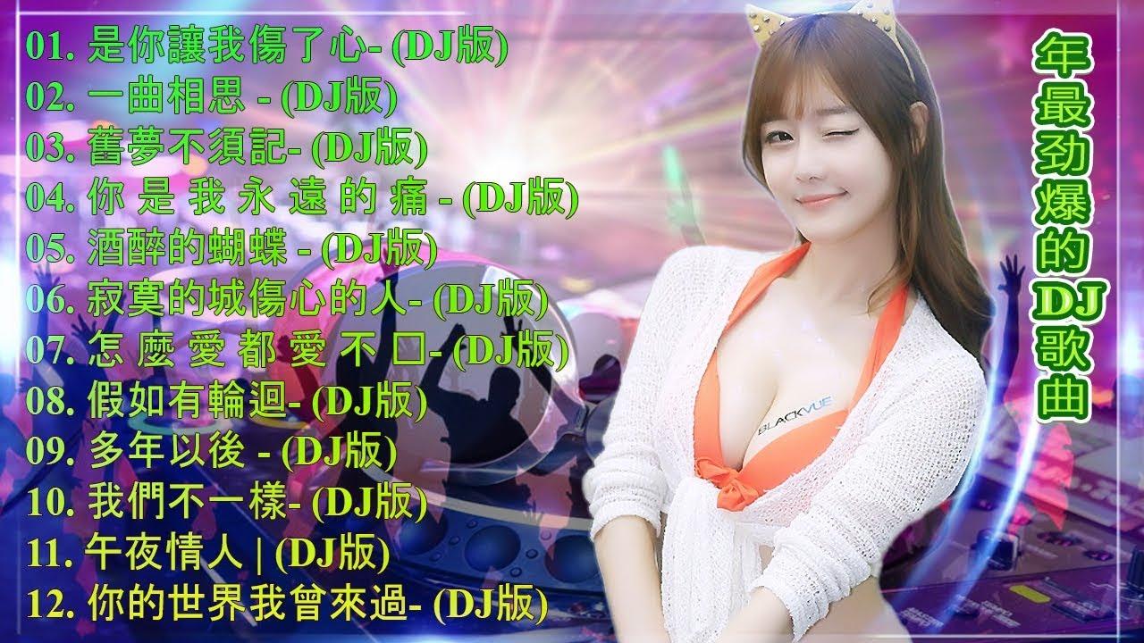 2020夜店舞曲 重低音 – Chinese DJ – (中文舞曲) – 2020 年最劲爆的DJ歌曲 – 中文舞曲中国最好的歌曲2020 – 最新的DJ歌曲 2020 – 最受歡迎的歌曲2020年