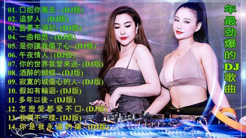 舞曲串烧 2020 Chinese DJ- (中文舞曲)中国最好的歌曲 2020DJ 排行榜 中国 -跟我你不配 全中文DJ舞曲 高清 新2020夜店混音- 年最劲爆的DJ歌曲-Chinese DJ