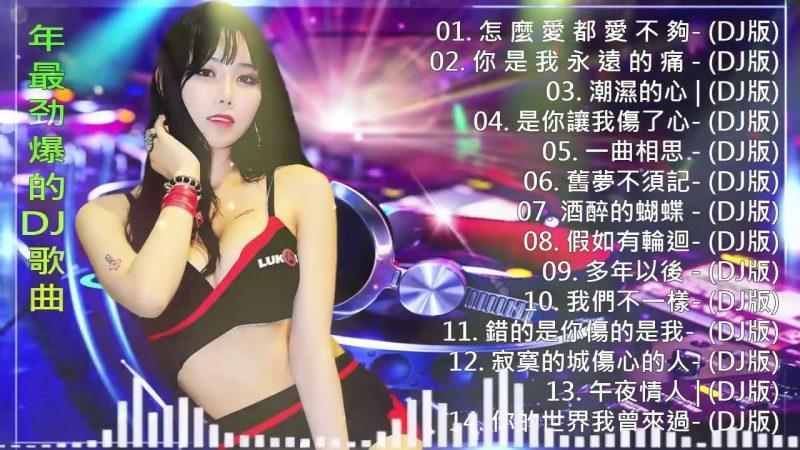 .2020 夜店舞曲 重低音 ✖️ ♫ ChineseDJ2020- 好的歌.非常强大.已经极度跳跃了 – 年超级动感的中国着名舞蹈音乐-你听得越多,就越舒适愉快