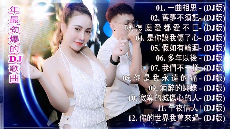 Chinese DJ 2020-【 好聽歌曲合輯】-年最劲爆的DJ歌曲 – 中文舞曲 2020 年最勁爆的dj歌曲 高清 新2020夜店混音 – 2020流行华语歌曲-Chinese Dj remix