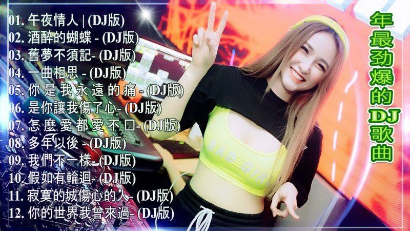 【2020 好聽歌曲合輯】(中文舞曲)舞曲串烧 2020 Chinese DJ-年最劲爆的DJ歌曲-跟我你不配 全中文DJ舞曲 高清 新2020夜店混音-中国最好的歌曲 2020 DJ 排行榜 中国