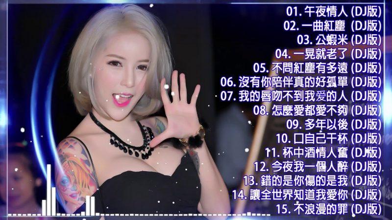 (中文舞曲) 2020年超好听的歌曲排行榜 -舞曲串烧 2020 Chinese DJ【2020 好聽歌曲合輯】 2020流行华语歌曲 Chinese pop song – 2020年最劲爆的DJ歌曲
