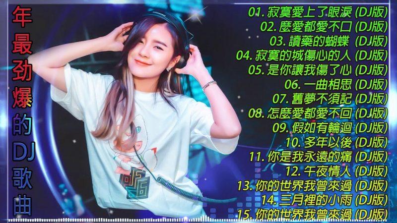 (2020 好聽歌曲合輯) 2020年 最Hits 最受歡迎 華語人氣歌曲 串燒 – 2020 年最劲爆的DJ歌曲-2020最火歌曲dj -2020夜店混音 – 你听得越多-就越舒适愉快 – 娛樂