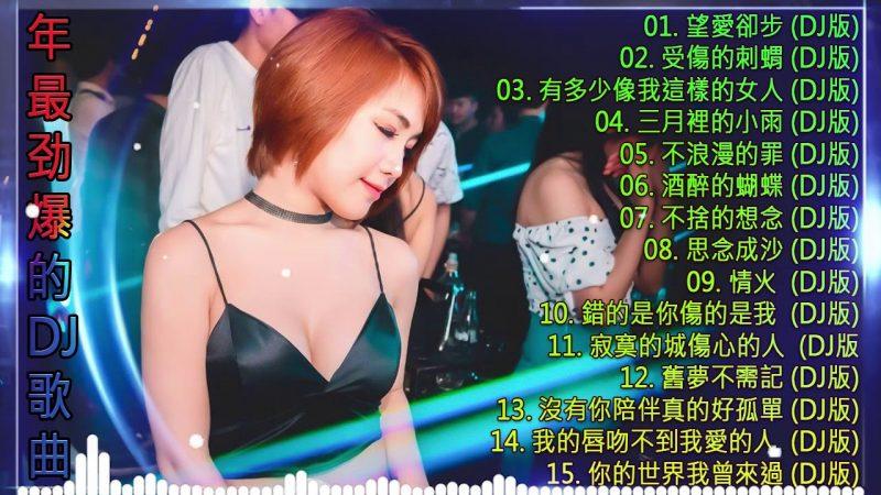 舞曲串烧 2020 Chinese DJ-年最劲爆的DJ歌曲中国最好的歌曲 2020 DJ 排行榜 中国 -2020最火歌曲dj – 2020年最劲爆的DJ歌曲 – 你听得越多-就越舒适愉快 – 娛樂