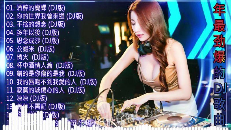 (2020 好聽歌曲合輯) -年最劲爆的DJ歌曲【最強】年最劲爆的DJ歌曲中国最好的歌曲 2020 DJ 排行榜 中国 – 跟我你不配 全中文DJ舞曲 高清 新2020夜店混音-慢摇 2020