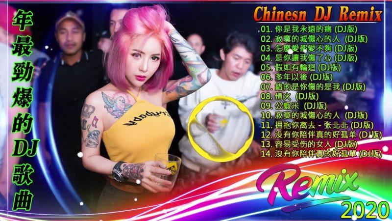 【2020 好聽歌曲合輯】2020 年最劲爆的DJ歌曲 – Chinese DJ 2020 (2020流行华语歌曲) 2020流行华语歌曲 Chinese pop song-2020 年最劲爆的DJ歌