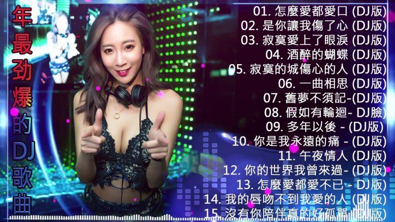 【2020 好聽歌曲合輯】中国最好的歌曲 2020 DJ 排行榜 中国 -Chinese DJ (中文舞曲) -最新的DJ歌曲 2020 – 2020 年最劲爆的DJ歌曲 – 你听得越多-就越舒适愉快