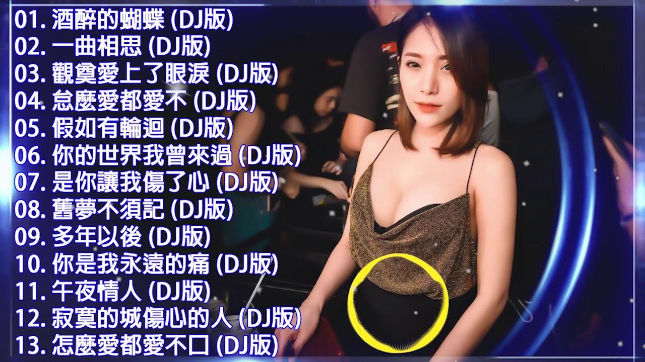 中文 慢 摇 歌曲 下载 mp3