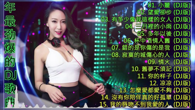 最受歡迎的歌曲2020年 – Chinese DJ – 2020夜店舞曲 重低音 – 最新的DJ歌曲 2020- 令人難忘的 年 (中文舞曲) – 你听得越多-就越舒适愉快 – 娛樂 – 全女声超好
