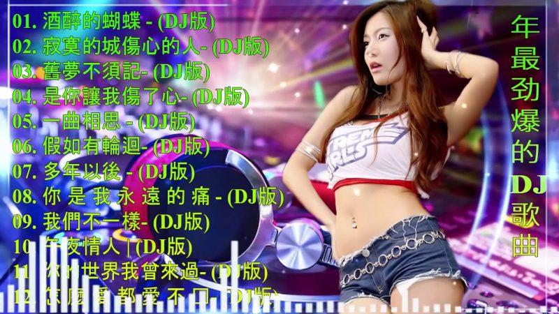 2020 夜店舞曲 重低音 ✖️ ♫ ChineseDJ2020- 好的歌.非常强大.已经极度跳跃了 – 年超级动感的中国着名舞蹈音乐-你听得越多,就越舒适愉快