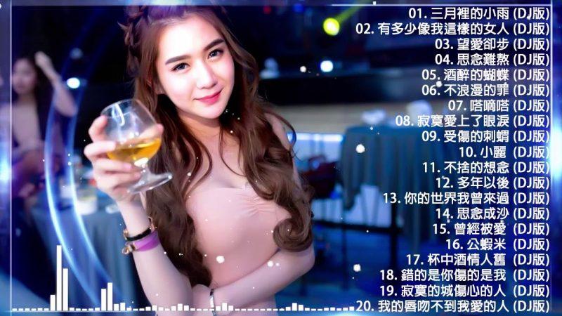 舞曲串烧 2020 Chinese DJ-年最劲爆的DJ歌曲中国最好的歌曲 2020 DJ 排行榜 中国 – 2020 年最劲爆的DJ歌曲 – (2020好聽歌曲合輯) – Chinese DJ