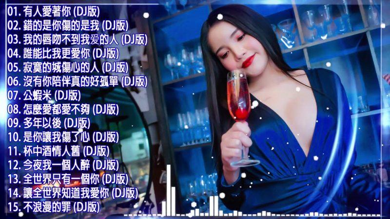 2020年超好听DJ的歌曲排行榜 – 2020全中文舞曲串烧 – 舞曲串烧 Chinese DJ – 2020年最劲爆的DJ歌曲 – 中文舞曲中国最好的歌曲2020
