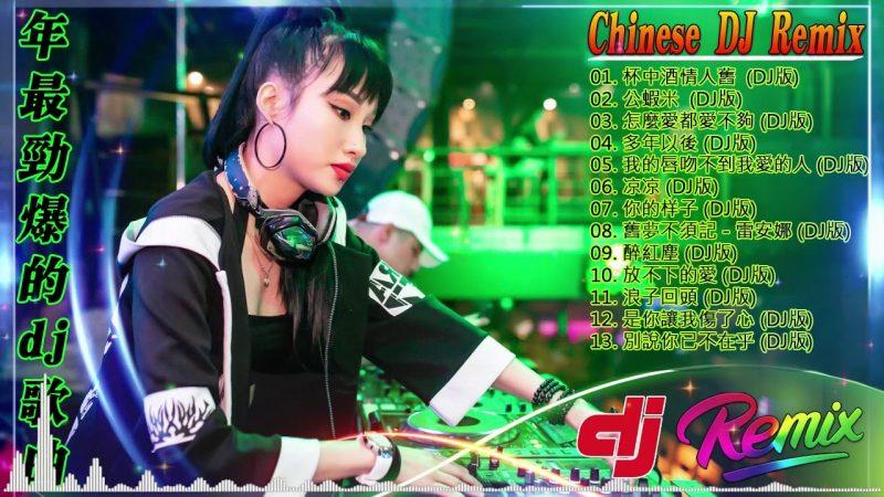 2020年超好听DJ的歌曲排行榜 + 2020夜店舞曲 重低音  – 中文舞曲中国最好的歌曲2020 – 2020最火歌曲dj – 2020年最劲爆的DJ歌曲 -舞曲串烧 Chinese DJ