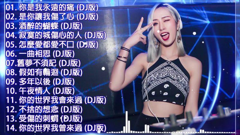 舞曲串烧 2020 Chinese DJ(2020好聽歌曲合輯) 2020 DJ 排行榜 中国 – 2020年超好听的歌曲排行榜-中国最好的歌曲 2020 DJ 排行榜 中国-最新的DJ歌曲 2020