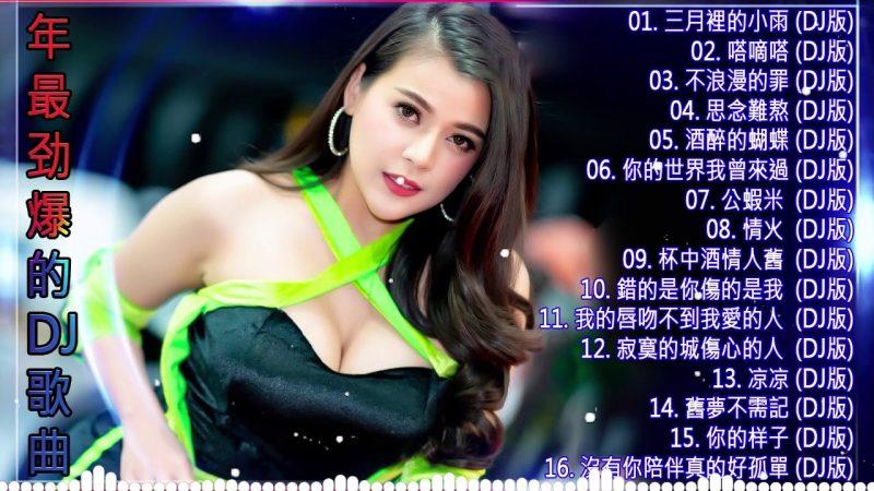 年最劲爆的DJ歌曲中国最好的歌曲 2020 DJ 排行榜 中国 – 年最劲爆的DJ歌曲-舞曲串烧 2020 Chinese DJ -跟我你不配 全中文DJ舞曲 高清 新2020夜店混音-慢摇 2020