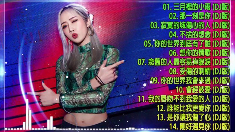 2020夜店舞曲 重低音 – 最好的音樂Chinese DJ – 中國最好的歌曲 2020 DJ 排行榜 中國 – 2020年最新dj歌曲- 2020年 最Hits 最受歡迎 華語人氣歌曲