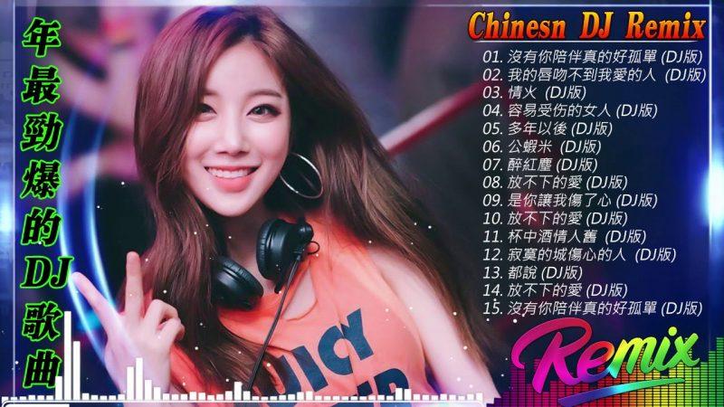 2020夜店舞曲 重低音 – 最好的音樂Chinese DJ – Chinese Dj Remix – 中國最好的歌曲 2020 DJ 排行榜 中國 – 2020年最新dj歌曲- chinese dj